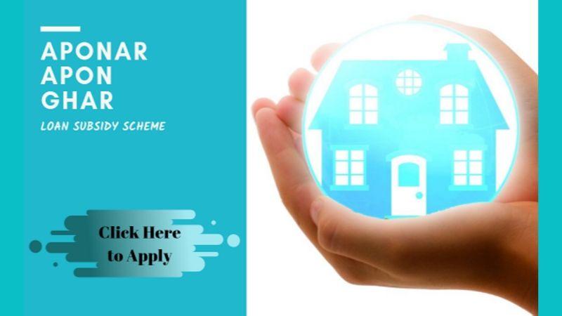 Aponar Apon Ghar Home Loan subsidy
