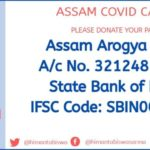 Assam Arogya Nidhi SBI Bank Account Number