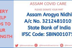 Assam Arogya Nidhi SBI Bank Account Number